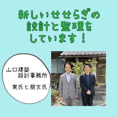 ブログ(山口さん)